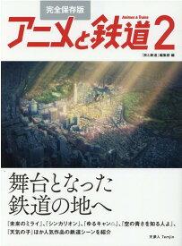 完全保存版 アニメと鉄道2