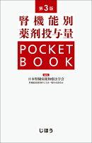 腎機能別薬剤投与量POCKETBOOK 第3版