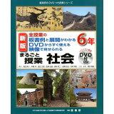 まるごと授業社会6年新版 (喜楽研のDVDつき授業シリーズ)