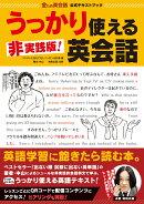金ため英会話公式テキストブック『非実践版!うっかり使える英会話』