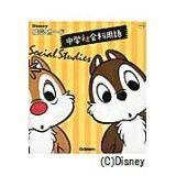 Disney暗記カード(4) 中学社会科用語