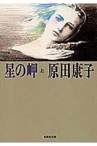 楽天ブックス: 星の岬(上) - 原田康子 - 9784087492910 : 本