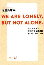 WE ARE LONELY,BUT NOT ALONE. 現代の孤独と持続可能な経済圏としてのコミュニティ [ 佐渡島庸平 ]