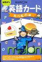 英語カード(たべもの編)第2版 幼児から [ 藤田ひおこ ]