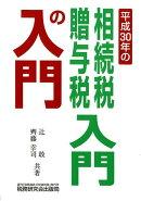 相続税・贈与税入門の入門(平成30年改訂版)