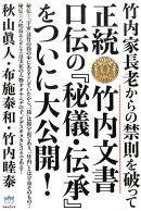 正統竹内文書口伝の『秘儀・伝承』をついに大公開!