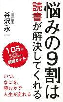 【バーゲン本】悩みの9割は読書が解決してくれる