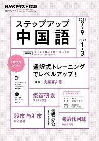NHK ラジオ ステップアップ中国語 2021年7~9月 /2022年1~3月 通訳式トレーニングでレベルアップ! (語学シリーズ) [ 大森 喜久恵 ]
