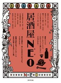 居酒屋NEO [ 柴田書店 ]