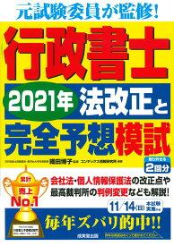 行政書士 2021年法改正と完全予想模試 [ 織田 博子 ]