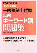 一級建築士試験出題キーワード別問題集(2012年度版)