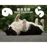 猫カレンダーのら(2020) ([カレンダー])