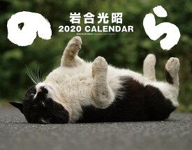 猫カレンダーのら(2020) [ 岩合 光昭 ]