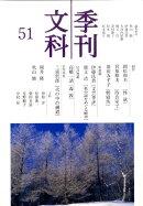 季刊文科(第51号)