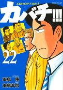 カバチ!!!-カバチタレ!3-(22)