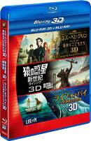 SFファンタジー 3D2DブルーレイBOX【3D Blu-ray】