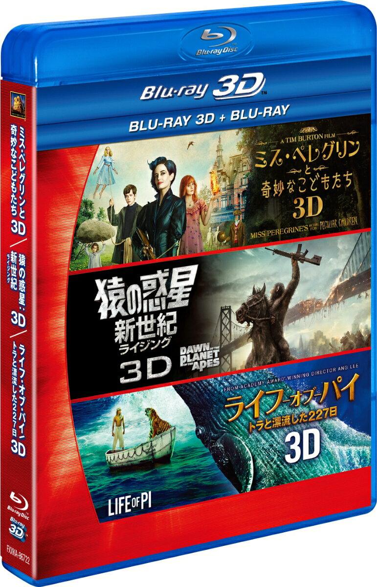 SFファンタジー 3D2DブルーレイBOX【Blu-ray】 [ エヴァ・グリーン ]