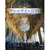 図説ヴェルサイユ宮殿増補新装版 (ふくろうの本)
