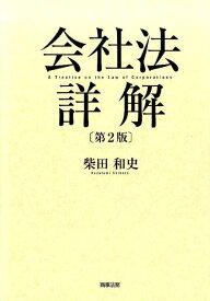 会社法詳解第2版 [ 柴田和史 ]