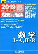 大学入試センター試験過去問題集数学1・A,2・B(2019)