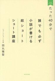 超ショートショート講座 増補新装版 [ 田丸 雅智 ]