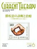 カレントテラピー(Vol.36 No.6(201)