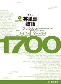 データベース1700使える英単語・熟語3rd Edit [ 桐原書店 ]