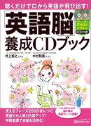 聴くだけで口から英語が飛び出す!「英語脳」養成CDブック