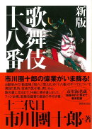 【バーゲン本】歌舞伎十八番 新版