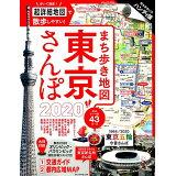 まち歩き地図東京さんぽ(2020) (ASAHI ORIGINAL)