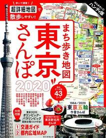 まち歩き地図 東京さんぽ2020 (アサヒオリジナル) [ 朝日新聞出版 ]