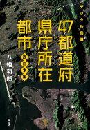 【謝恩価格本】デジタル鳥瞰 47都道府県庁所在都市 西日本編