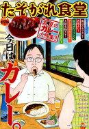 たそがれ食堂(vol.8)