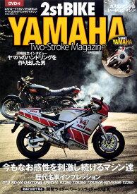 2ストロークマガジンSPECIAL 2ストバイク・ヤマハ