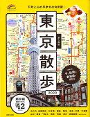 歩く地図 東京散歩 2020
