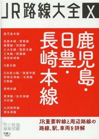 鹿児島・日豊・長崎本線 (JR路線大全)