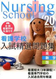 看護学校入試精選問題集 2020年版 [ 入試問題編集部 ]