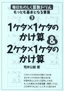 毎日たのしく算数ドリル(3)