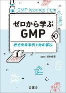 ゼロから学ぶGMP