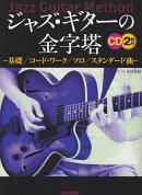 ジャズ・ギターの金字塔