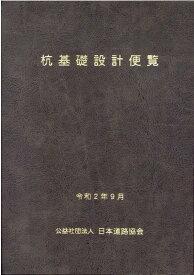 杭基礎設計便覧令和2年度改訂版 [ 日本道路協会 ]