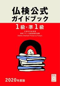 2020年度版1級・準1級仏検公式ガイドブック(CD付) [ フランス語教育振興協会 ]