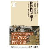 世界哲学史(1) 古代1 知恵から愛知へ (ちくま新書)