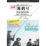 海釣り完全BOOK仕掛け・釣り方最強のコツ新版 (コツがわかる本)