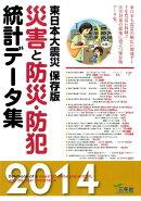 災害と防災・防犯統計データ集(2014年版)