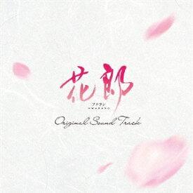 「花郎<ファラン>」オリジナル・サウンドトラック [ (オリジナル・サウンドトラック) ]