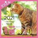 猫めくり(リフィル)(2021) ([カレンダー])