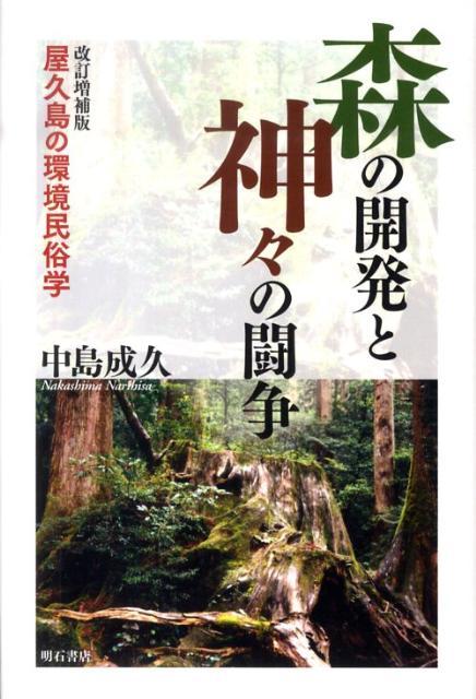 森の開発と神々の闘争 [ 中島成久 ]