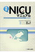 最新NICUマニュアル改訂第6版