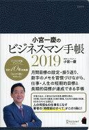 小宮一慶のビジネスマン手帳 2019